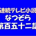 【なつぞら152】動画水没事件!キレる茜!なつ「絶対乗り切れる!」