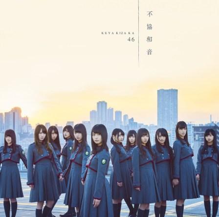 欅坂46 4thシングル 「不協和音」 Type D