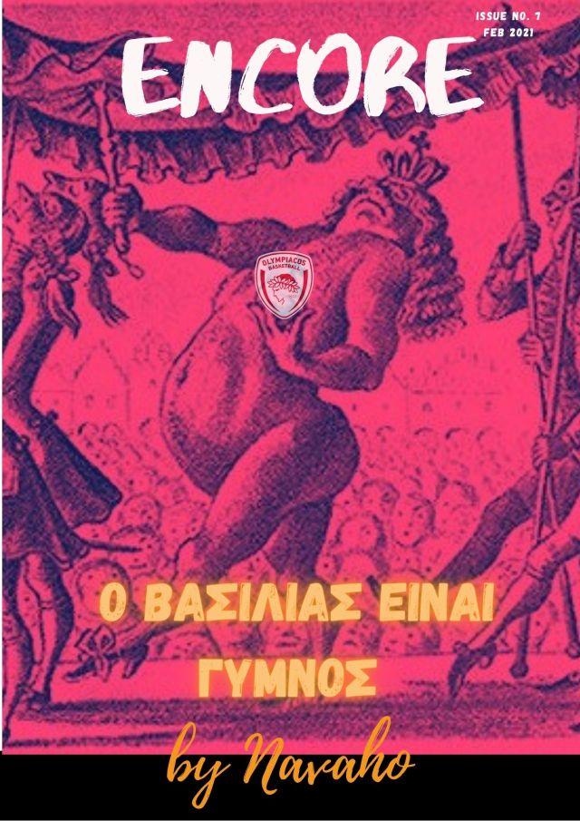 Encore: O Γυμνός βασιλιάς