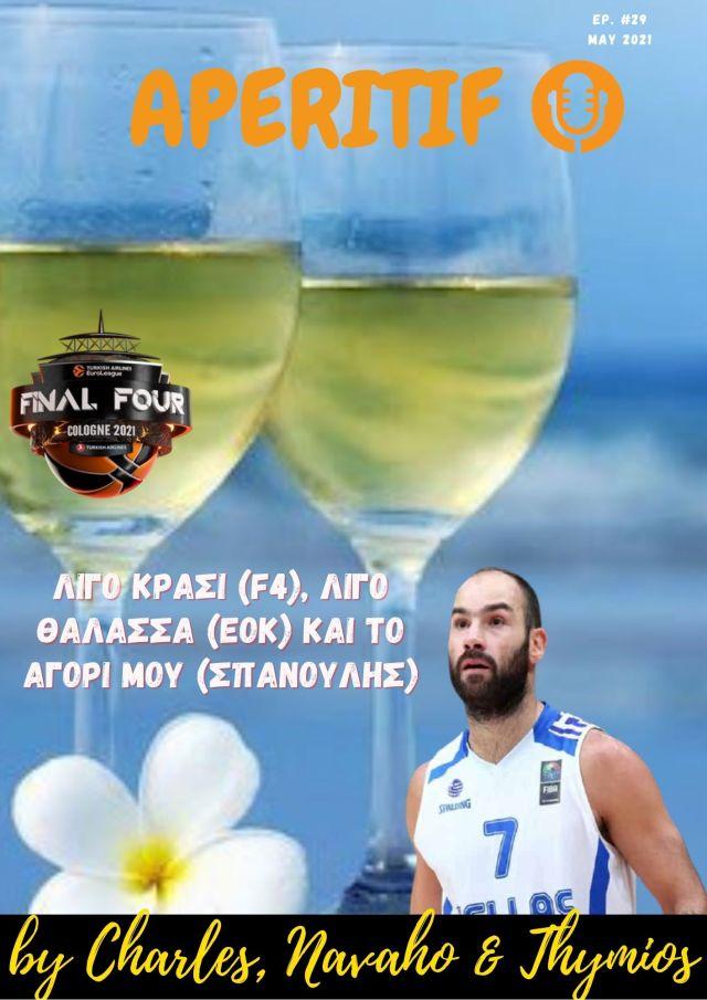 Aperitif Ep.29 (31/05/2021) – Λιγο κρασί (F4), λίγο θάλασσα (ΕΟΚ) και το αγόρι μου (Σπανούλης)