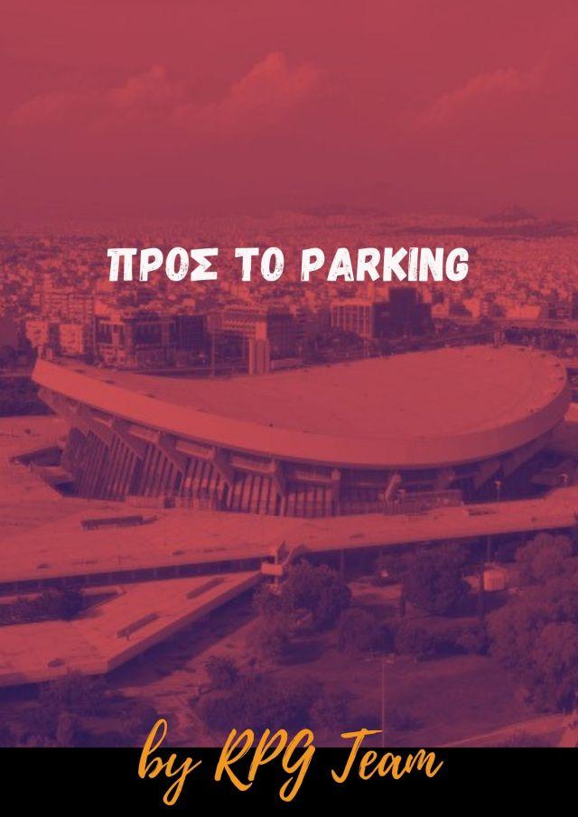 Προς το Parking 05/09/2021