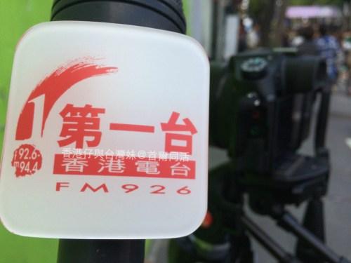香港電台3