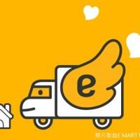 【韓國生活】網路購物.E MART