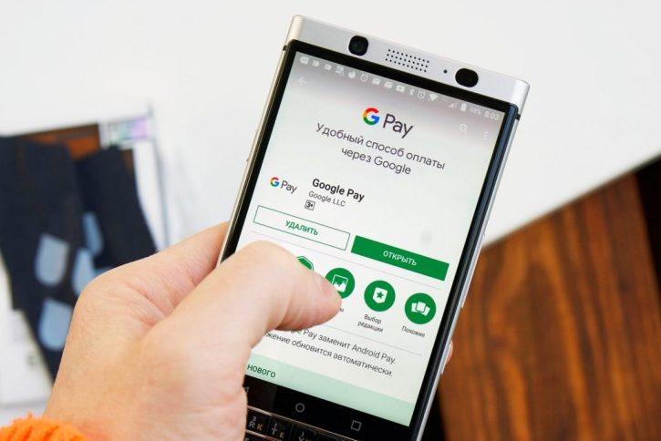Как платить через Google Pay