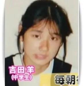 吉田羊の中学時代画像