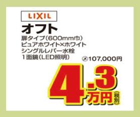 lixil-オフト