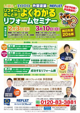 reform-seminar201902