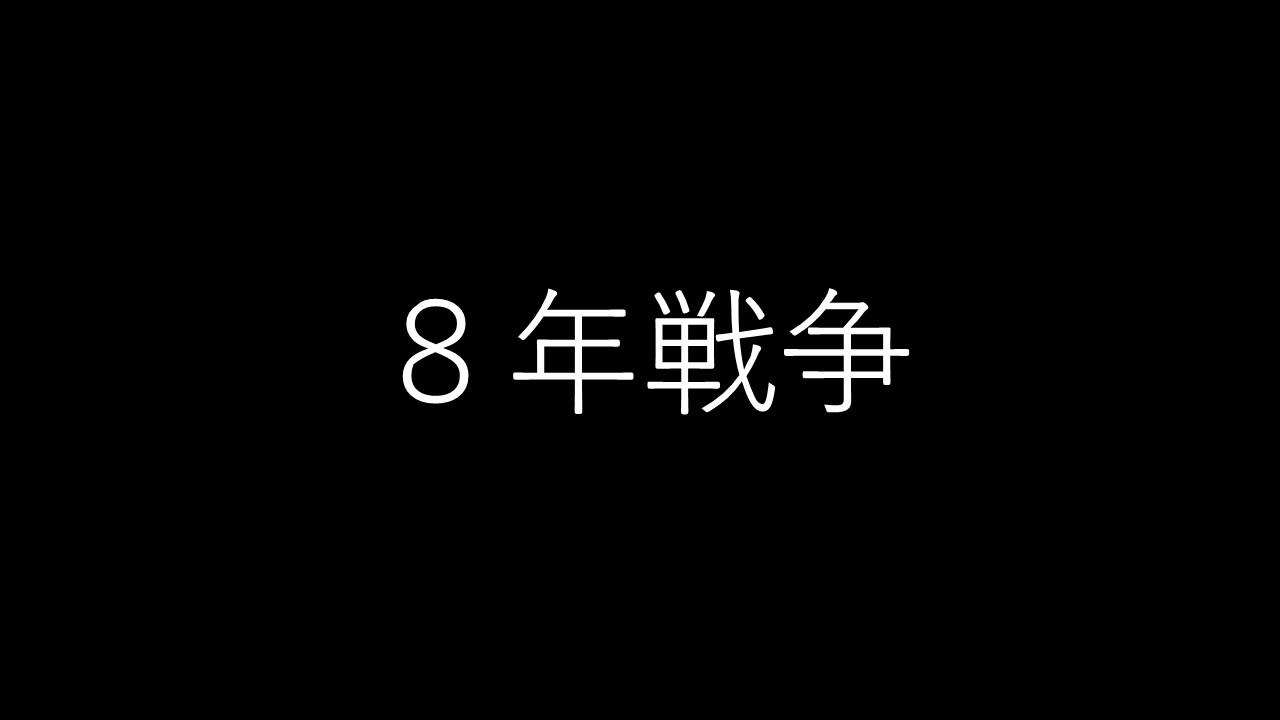 8年戦争-前編-