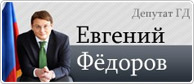 Евгений Федоров - депутат ГД