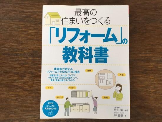 最高の住まいをつくるリフォームの教科書