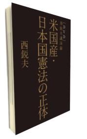 米国産・日本国憲法の正体