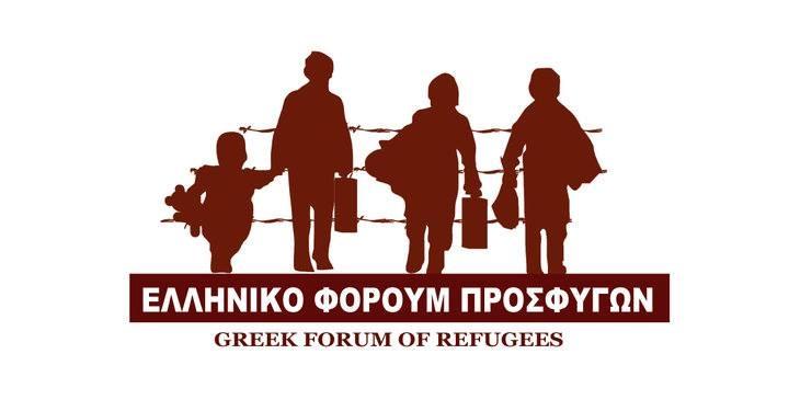Οι διαδικασίες ασύλου στην Ελλάδα και στην Ευρώπη