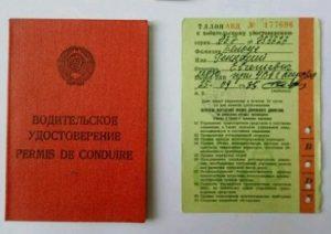 КСРО-да алынған жүргізуші куәлігін өзгертуге бола ма?
