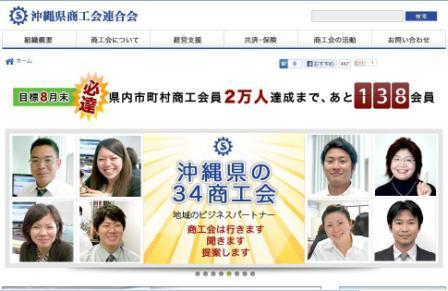 沖縄県商工会連合会HP