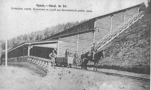 Заводская платформа
