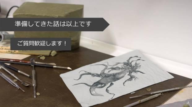 Primeras ilustraciones de lo que podría ser el nuevo proyecto de FromSoftware