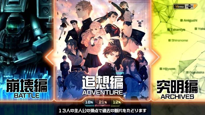 13 Sentinels: Aegis Rim se lanzará el 28 de noviembre en Japón | Nuevo tráiler, imágenes y carátula