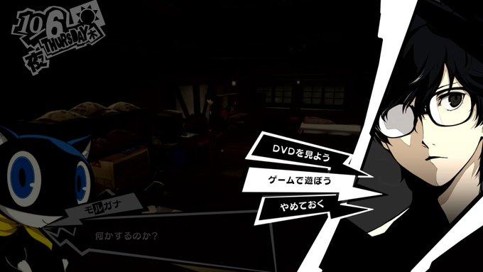 El número de actividades nocturnas de Persona 5 Royal será superior a la entrega original