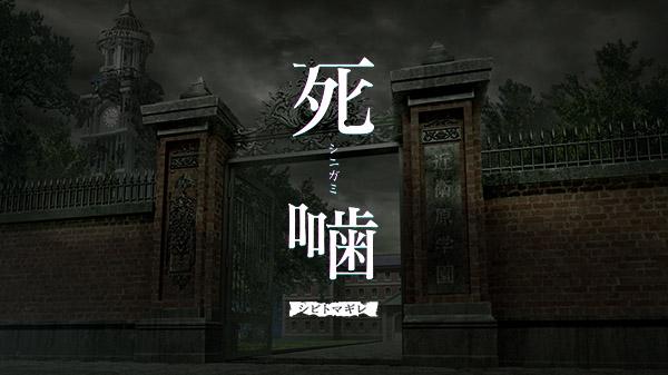 Shinigami: Shibito Magire estrena nueva página web