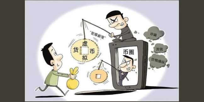 Cartoon from Chinese Ministry of Public Security