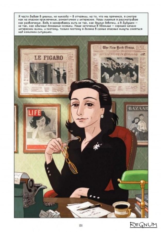 Фрагмент графической версии «Дневника Анны Франк»