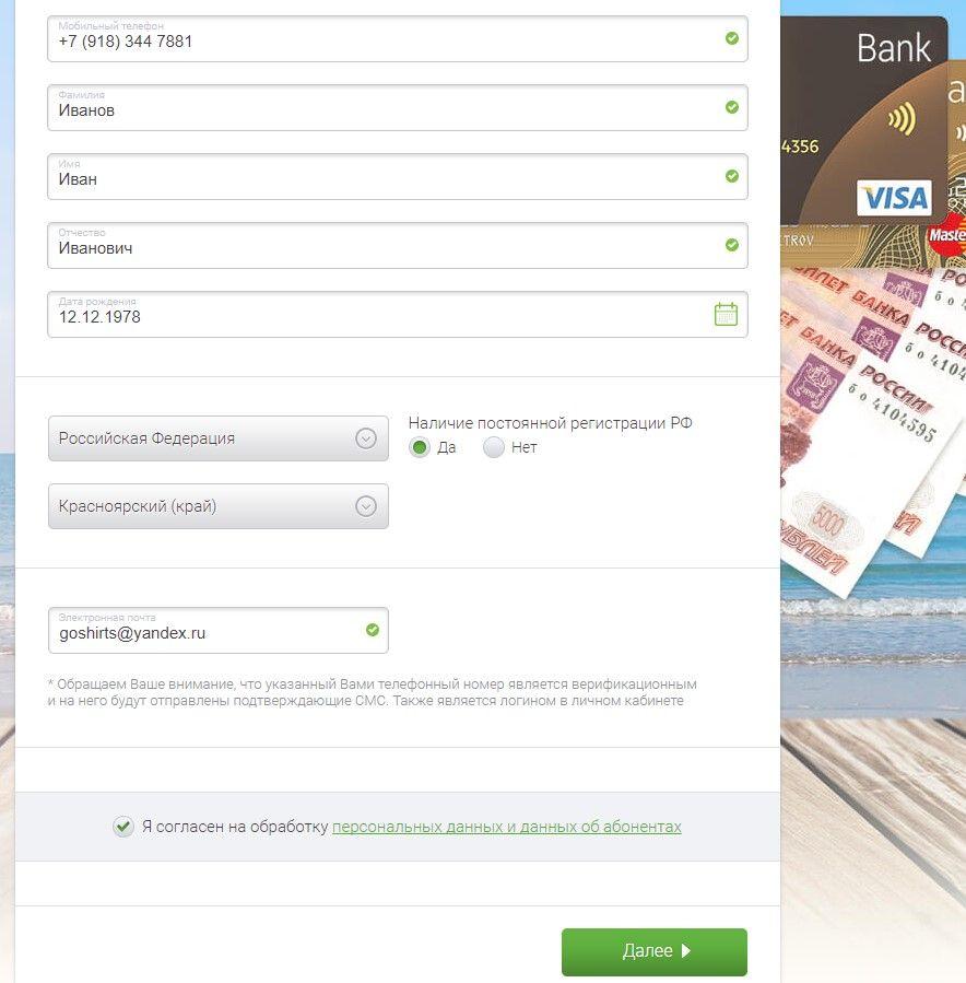 заполнить заявку на кредит совкомбанк онлайн