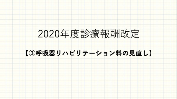 2020年度診療報酬改定、呼吸リハビリテーション料