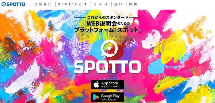 画像に alt 属性が指定されていません。ファイル名: SPOTTO-1024x492.jpg