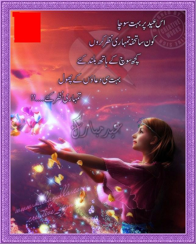 Eid Mubarik Poetry