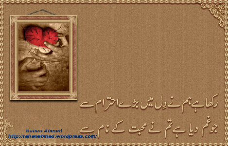 Kuch Ashar (3)
