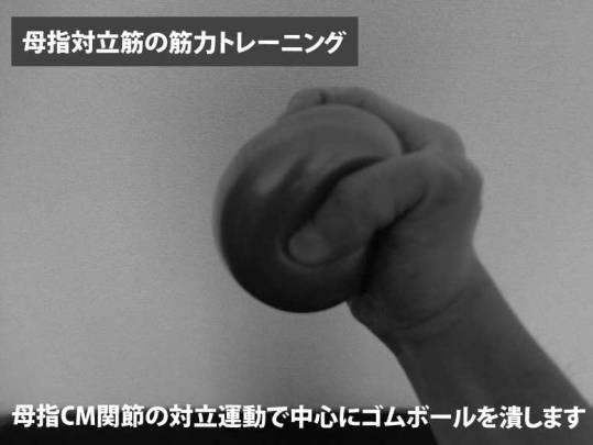 母指対立筋の筋力トレーニング1