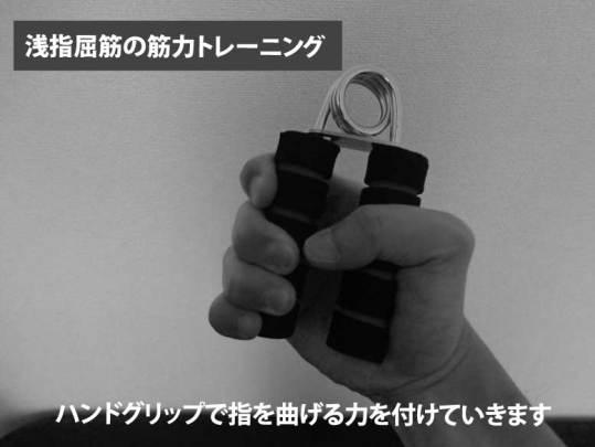 浅指屈筋の筋力トレーニング