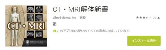理学療法士のスキルアップに役立つアプリ/CT・MRI解体新書