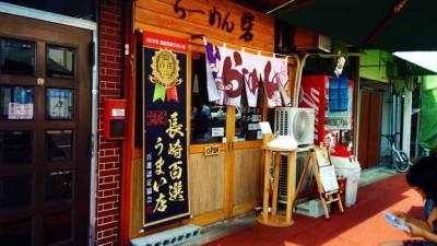 長崎で一番おいしいラーメン店らーめん砦