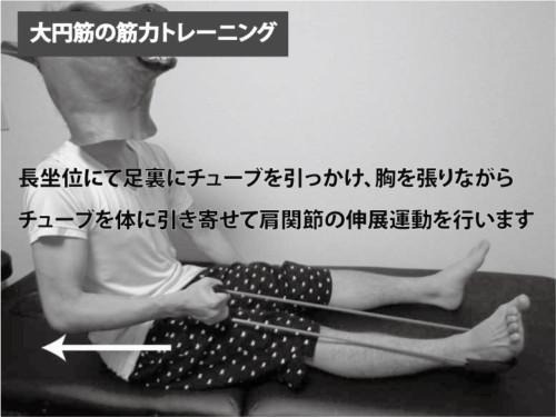 大円筋の筋力トレーニング1