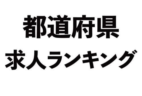 PT・OT求人の都道府県ランキング