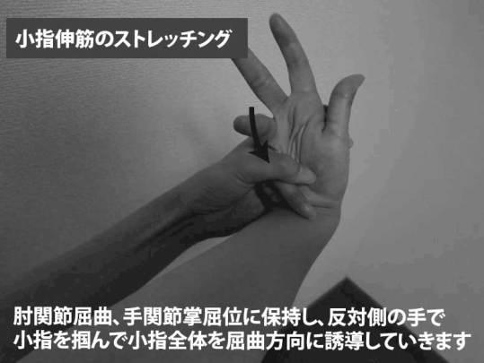 小指伸筋のストレッチング