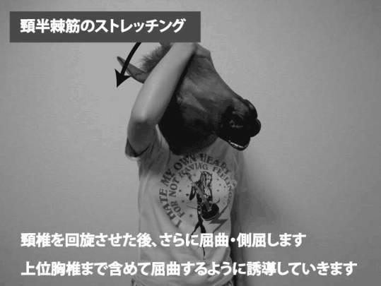 頸半棘筋のストレッチング