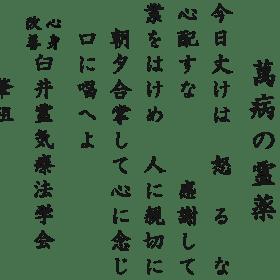 Los Preceptos Reiki