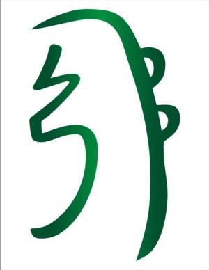 Símbolo de curación emocional / mental Sei He Ki
