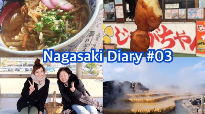 Nagasaki Diary #03 มินามิชิมาบาระ แช่ออนเซ็นโอบาม่า ตามล่าของอร่อย 長崎県南島原・小浜
