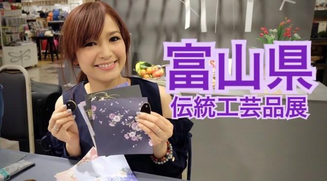อยู่ไทยก็ลองทำงานฝีมือญี่ปุ่นจาก TOYAMA ได้ ที่ Isetan นี่เอง!!