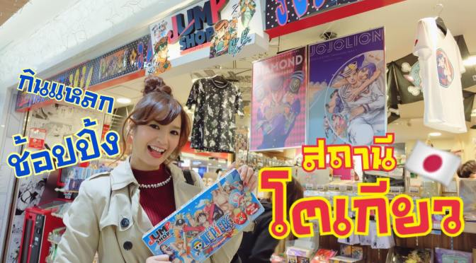 ชี้พิกัด 13 ร้านเด็ดในสถานีรถไฟโตเกียว!? Tokyo Eki Ichiban gai
