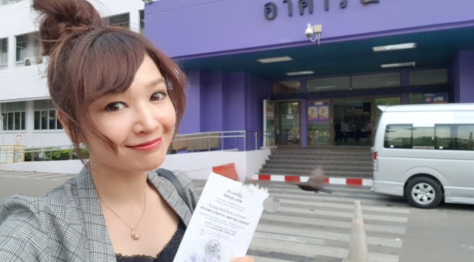 ใบขับขี่สากล ทำเร็วไวเว่อร์! เตรียมก่อนไปขับรถเที่ยวญี่ปุ่น 日本でドライブするために国際免許更新!