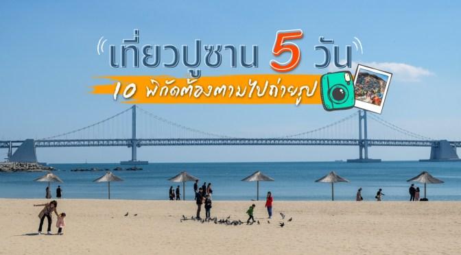 เที่ยวปูซาน 5 วัน กับ 10 พิกัดต้องตามไปถ่ายรูป (CR)