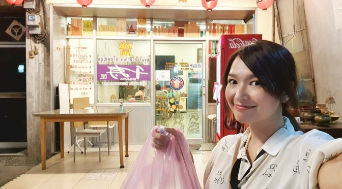 ชิจูย่า อาหารเจสไตล์ญี่ปุ่น แถวทรงวาด เยาวราช อร่อยอิ่มบุญ