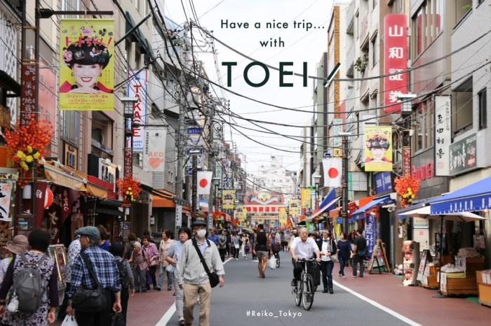 [東京] 都電荒川線,懷舊下町1日遊:早稻田&巢鴨