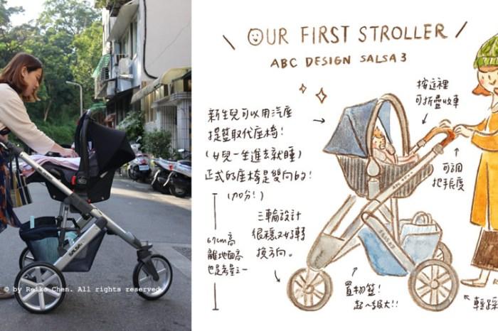 帶著寶寶趴趴走的得力助手!ABC design Salsa3 開箱&使用心得