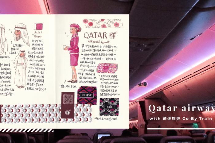 [歐洲蜜月] 到中東踩個點—杜哈機場&卡達航空Qatar Airways初體驗