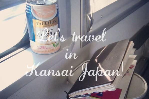 [日本] 山陽~關西地區20天自助旅行,規劃行程其實很簡單!